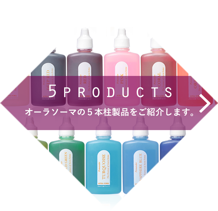 5 Products オーラソーマの5本柱製品をご紹介します。