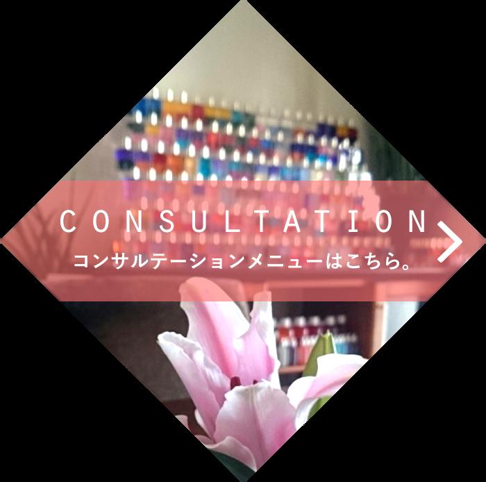 Consulration コンサルテーションメニューはこちら。